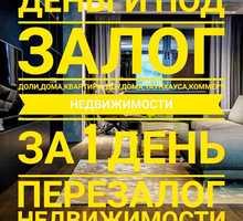 Перезалог срочный за 1 день авто и недвижимости в Краснодаре и крае - Вклады, займы в Краснодаре