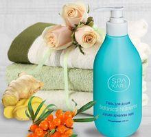 """Гель для душа """"Botanical Nutrients Spakare"""" - Косметика, парфюмерия в Краснодарском Крае"""