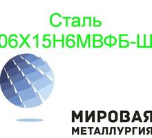 Круг сталь 06Х15Н6МВФБ-Ш - Металлы, металлопрокат в Краснодарском Крае