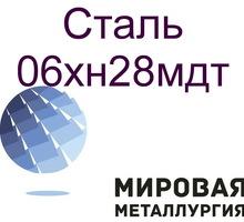Круг сталь 06хн28мдт - Металлы, металлопрокат в Краснодарском Крае