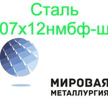 Сталь листовая и круглая 07х12нмбф-ш - Металлы, металлопрокат в Краснодарском Крае