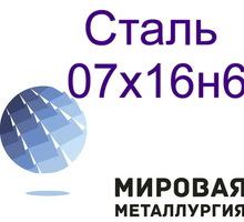 Сталь круглая 07х16н6 - Металлы, металлопрокат в Краснодарском Крае