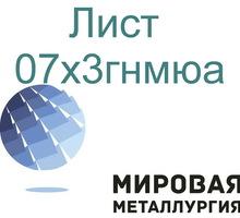 Сталь листовая и круглая 07х3гнмюа - Металлы, металлопрокат в Краснодарском Крае