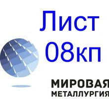 Лист стальной 08кп - Металлы, металлопрокат в Краснодарском Крае
