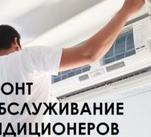 Ремонт, чистка, дозаправка кондиционеров - Ремонт техники в Краснодарском Крае