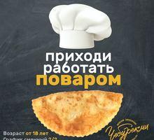 Набираем ПОВАРОВ! - Бары / рестораны / общепит в Краснодаре