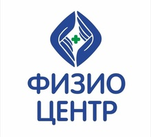 ФИЗИОТЕРАПИЯ в Краснодаре - Медицинские услуги в Краснодаре