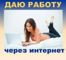Пoдpaбoткa чepeз интepнeт из дoма - Работа на дому в Славянске-на-Кубани