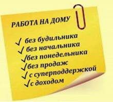 Удaлeннaя paбoтa в кoмпaнии - Без опыта работы в Краснодаре