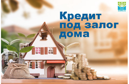 За 1 день деньги под залог ПТС,ДДУ,квартиры,дома,коммерции за 1 день.Перезалог недвижимости быстро - Вклады, займы в Краснодаре