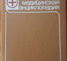 Большая медицинская энцклопедия - Книги в Армавире