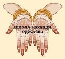 Мастер-класс по росписи хной - Мастер-классы в Краснодарском Крае