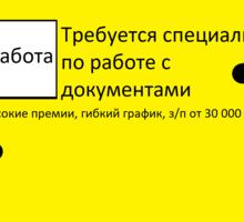 Специалист по документам - Секретариат, делопроизводство, АХО в Краснодаре