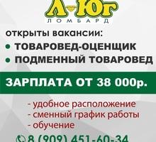В крупную сеть «Ломбард «Л-Юг» открыты вакансии - Бухгалтерия, финансы, аудит в Краснодаре