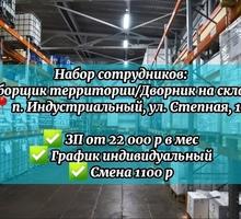 Уборщик территории склада - Рабочие специальности, производство в Краснодаре