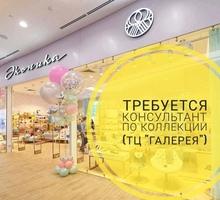 Консультант по коллекции - Продавцы, кассиры, персонал магазина в Краснодаре