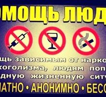 Восстановительные центры для зависимых от вредных привычек - Медицинские услуги в Краснодарском Крае