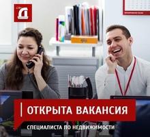 На должность специалиста по недвижимости - Недвижимость, риэлтеры в Краснодарском Крае
