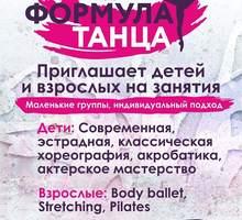 """Студия """"Формула танца"""" - Танцевальные студии в Краснодарском Крае"""