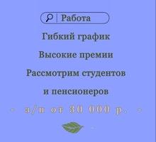 Специалист по работе с заявками - Секретариат, делопроизводство, АХО в Краснодаре