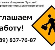 В строительную компанию требуются разнорабочие! - Строительство, архитектура в Краснодаре