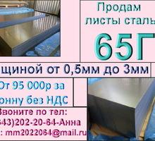 Листы холоднокатаные ст.65Г х/к  от 0,5мм до 3,5мм из наличия и под заказ - Металлы, металлопрокат в Краснодаре