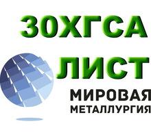 Лист ст. 30ХГСА холоднокатаный, лист ст.30ХГСА горячекатаный - Металлы, металлопрокат в Краснодарском Крае