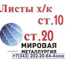 Листовая сталь 10 и листы сталь 20 холоднокатаные - Металлы, металлопрокат в Краснодарском Крае