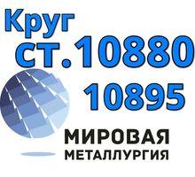 Круги сталь 10880, ст. 10895 - Металлы, металлопрокат в Краснодарском Крае