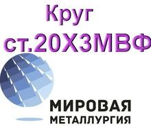 Круг сталь 20Х3МВФ (ЭИ415) из наличия и под заказ - Металлы, металлопрокат в Краснодарском Крае