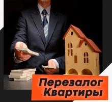 Выдаю Деньги за 1 день под залог ПТС,ДДУ,квартиры,дома,коммерции.Перезалог авто,недвижимости - Вклады, займы в Краснодаре