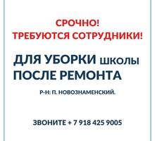 СОТРУДНИКИ для уборки школы после ремонта - Частичная занятость в Краснодаре