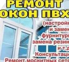 Обслуживание и ремонт окон - Ремонт, установка окон и дверей в Краснодарском Крае