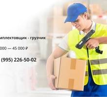 Требуется Комплектовщик - грузчик - Логистика, склад, закупки, ВЭД в Краснодаре