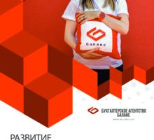 Бухгалтерские и Юридические услуги - Бухгалтерские услуги в Краснодарском Крае