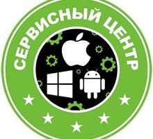 Сервисный центр компьютерная техника - Ремонт техники в Кореновске