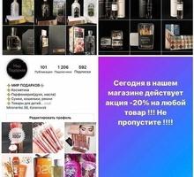 Новый магазин подарков - Подарки, сувениры в Кореновске