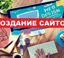 Создание и сопровождение сайтовв - Реклама, дизайн, web, seo в Краснодаре