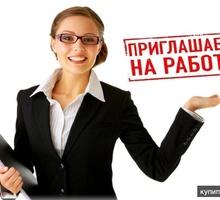 Оператор интернет-магазина на удаленную работу - Работа на дому в Туапсе