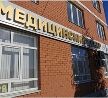 Процедурная медсестра - Медицина, фармацевтика в Краснодаре