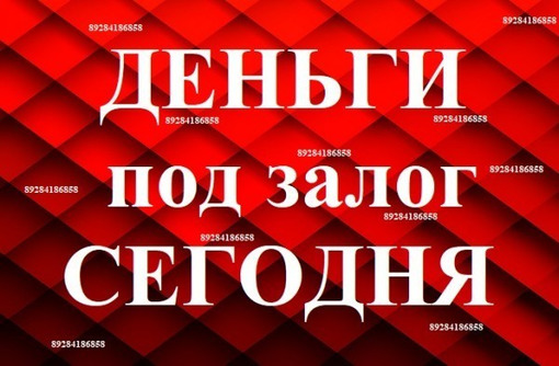 Займы под залог недвижимости Краснодар - Вклады, займы в Краснодаре