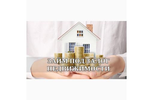 Выдаю деньги под залог ПТС,ДДУ,квартиры,дома,коммерции за 1 день.Перезалог недвижимости быстро - Вклады, займы в Краснодаре