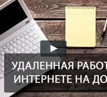 Менеджер потребительской базы - Работа на дому в Краснодарском Крае