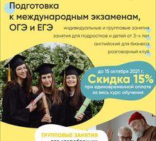 Английский язык - Языковые школы в Краснодаре