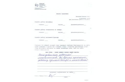 ООО ЮЖНЫЙ ОКОННЫЙ  СОЮЗ - Балконы и лоджии в Краснодаре