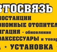Установщик доп.оборудования-автоэлектрик - Автосервис / водители в Краснодаре