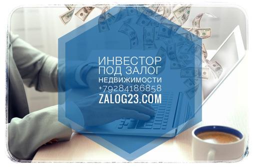 Займы под залог квартир, домов, птс автомобиля за 1 день от частного инвестора - Вклады, займы в Краснодаре