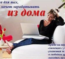 Сотрудник в онлайн-офис - Работа на дому в Краснодарском Крае