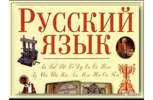 Репетитор по русскому языку - Репетиторство в Адлере