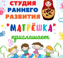 """Студия раннего развития """"Матрёшка"""" - Няни, сиделки в Краснодарском Крае"""